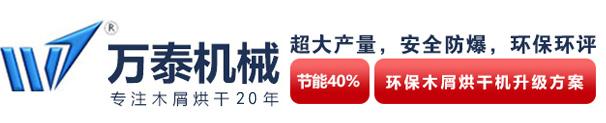 万泰环保jbo电竞appjbo电竞app,超大产量,安全防爆,节能40%